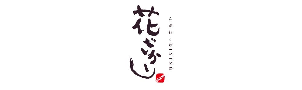 岡山 レストラン 花ざかり hanazakari