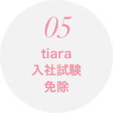 tiara入社試験免除