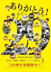 ブルームグループ 29thアニバーサリー!!