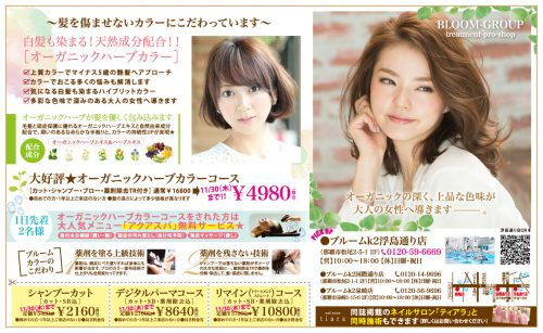 ブルームK2国際通り店 ☆新規ご来店の方へのキャンペーン☆