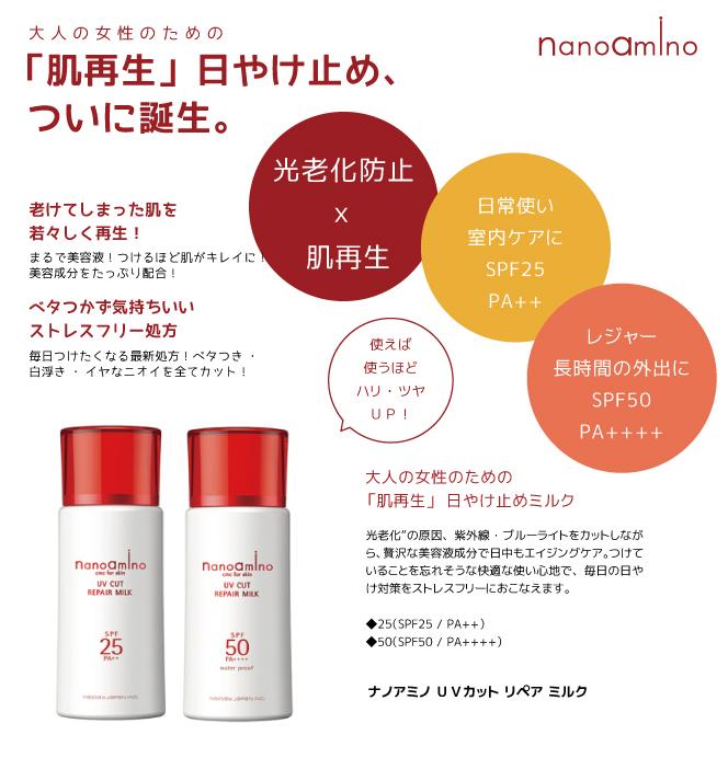 ブルームセレクト店 ☆『肌再生』日焼け止め登場!☆