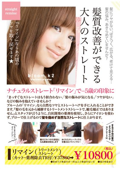 [美容室] ブルームK2浮島通り店 ☆新規ご来店の方へのキャンペーン☆