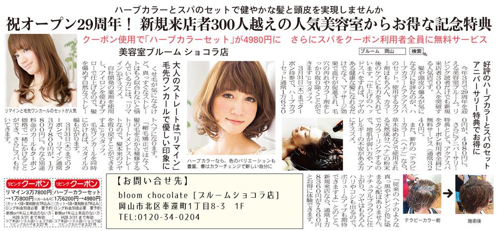 [美容室] ブルームショコラ店 ☆6月のキャンペーン☆