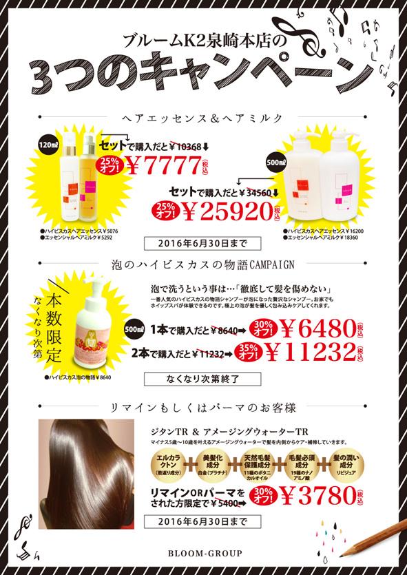 [美容室] ブルームK2泉崎本店 6月キャンペーン