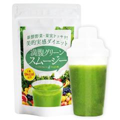 ブルームセレクト店 グリーンスムージー☆おいしく健康に簡単ダイエット!