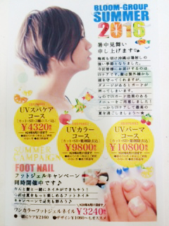 [美容室] ブルームK2泉崎本店 7月キャンペーン