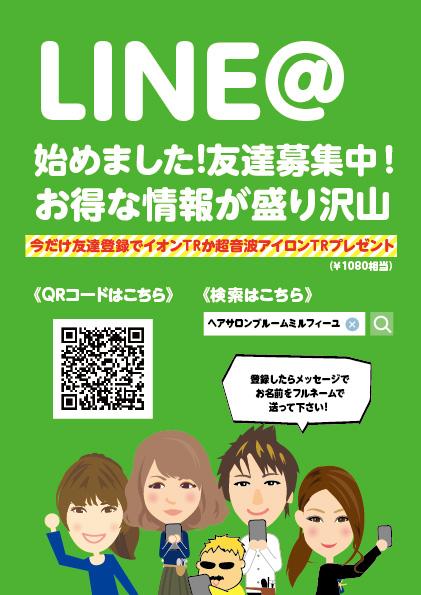 ブルームミルフィーユ店 LINE@始めました♪