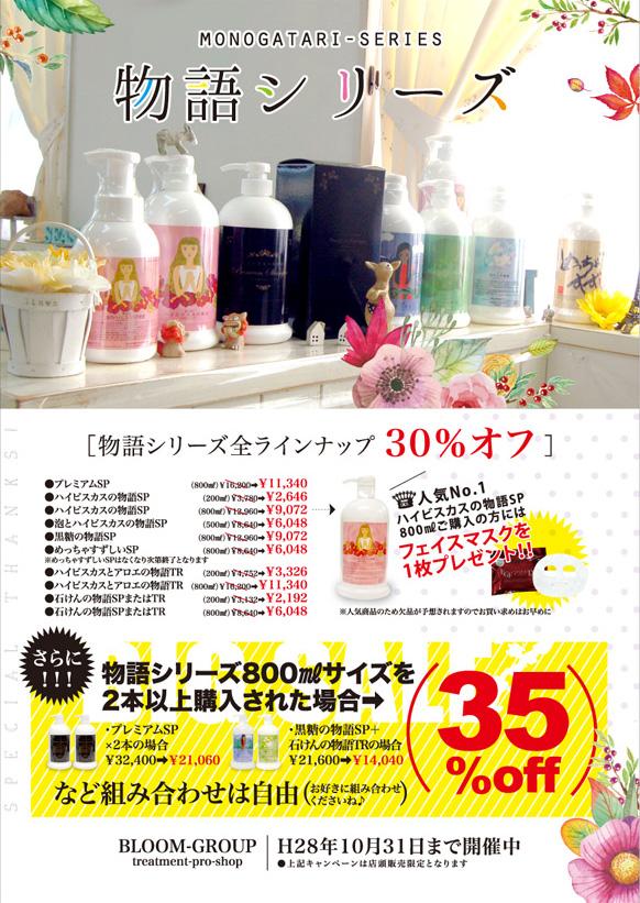 [美容室] ブルーム青江店 ☆9月のキャンペーン☆
