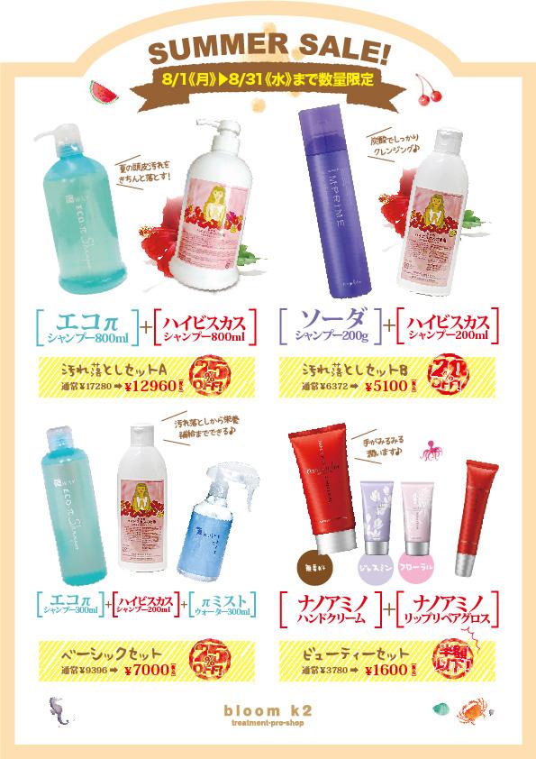 [美容室] ブルームK2国際通り店 8月キャンペーン
