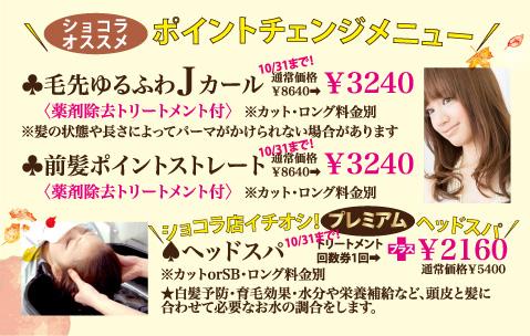 [美容室] ブルームショコラ店 ☆9月のキャンペーン☆