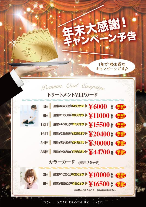 [美容室] ブルームK2泉崎本店 12月キャンペーン