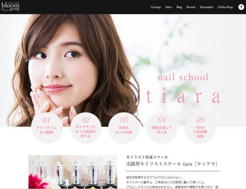 実践型ネイルスクール【tiara】ティアラ のHPが完成しました!