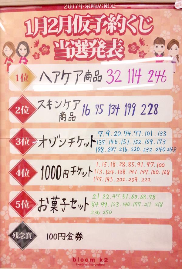 ブルームK2泉崎本店 仮予約くじ当選発表!