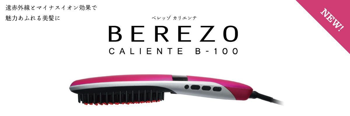 [新製品] ブラシ型ヘアアイロン ベレッゾカリエンテ