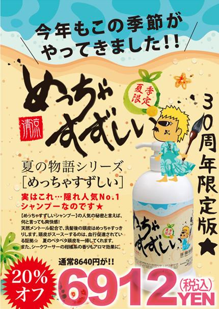 ブルームK2泉崎本店 8月キャンペーン