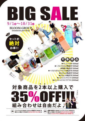ブルームK2泉崎本店 9月キャンペーン