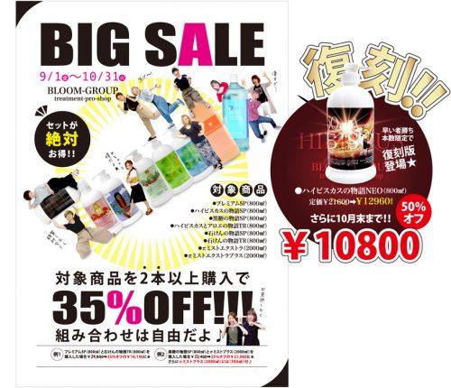 ブルームK2泉崎本店 10月キャンペーン