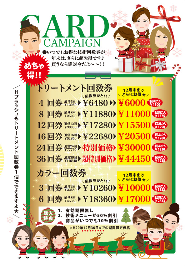 ブルームK2浮島通り店 12月キャンペーン
