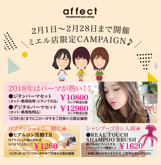 アフェクトミエル店 2月キャンペーン