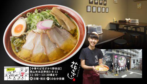 花ざかり野田店 『鶏がら醤油の中華そば』