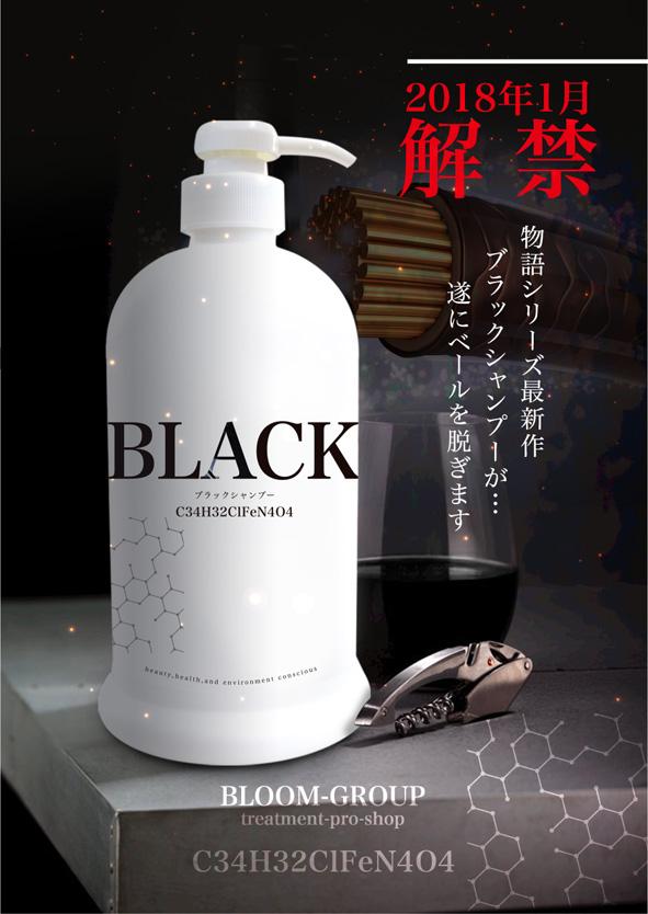 ブルームセレクト店 物語シャンプーの新シリーズ解禁!