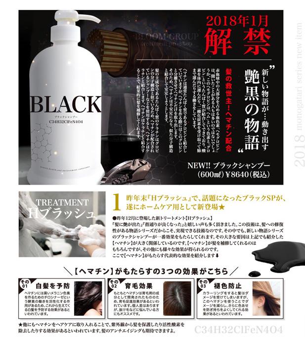 最新物語シリーズBLACKシャンプー新登場!!