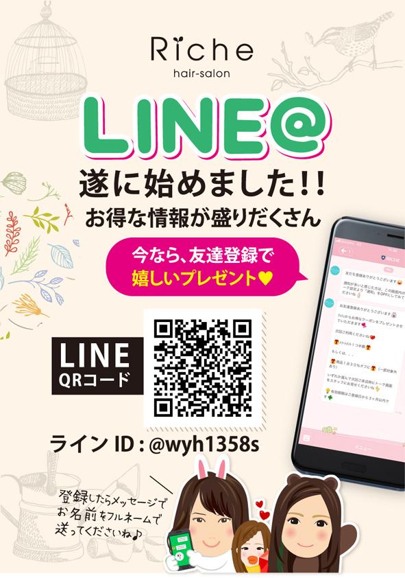 アフェクトリッシュ店 LINE@始めました♪