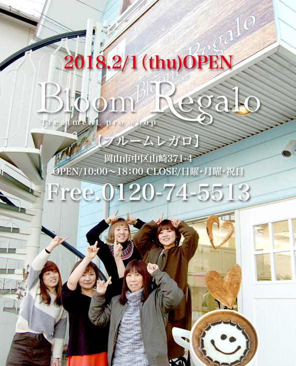 祝 ☆2018年2月1日【ブルームレガロ店】OPEN
