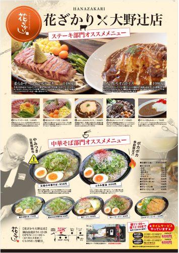 ステーキハウスと中華そば花ざかり大野辻店が合併!!