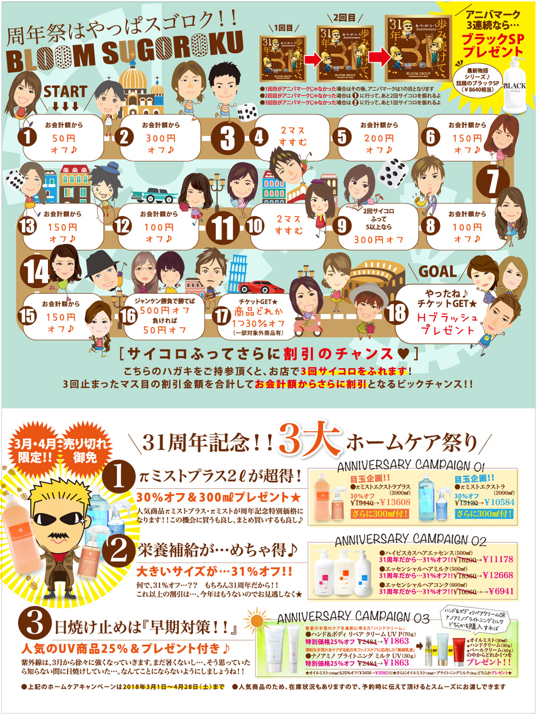 アフェクトミエル店  ★31周年企画★