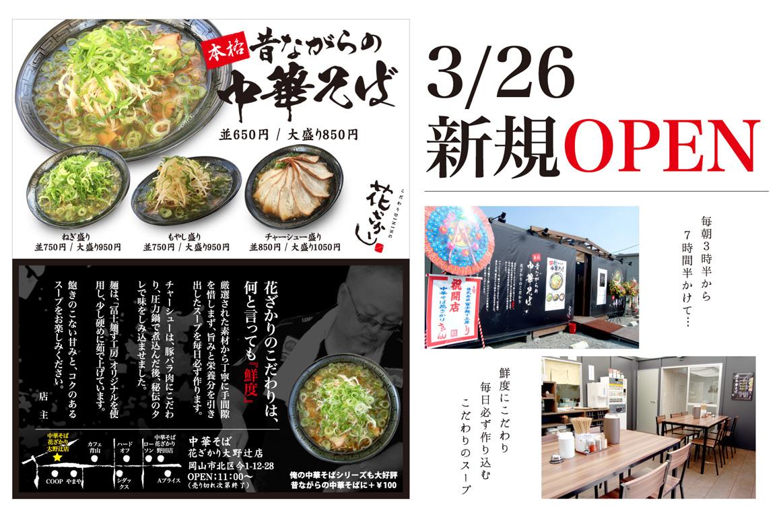 新規OPEN 中華そば花ざかり大野辻店