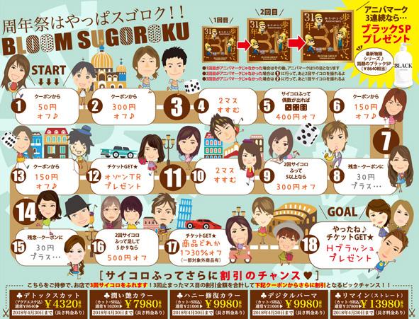 ブルームK2泉崎本店  ★31周年企画★