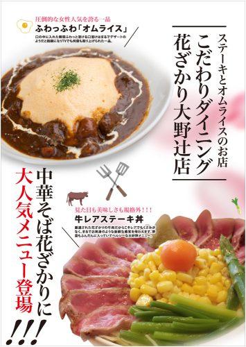 花ざかり大野辻店 ステーキ部門人気メニュー