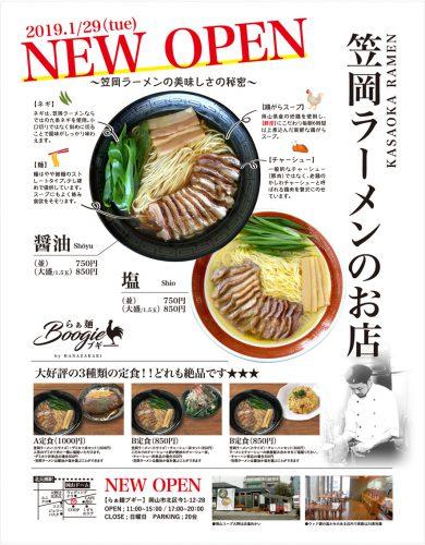 新規OPEN 笠岡ラーメンのお店『ブギー』