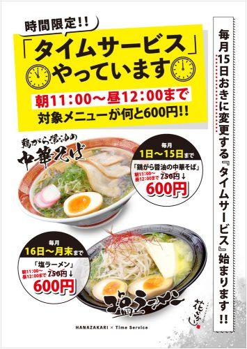 花ざかり円山店 タイムサービスやっています