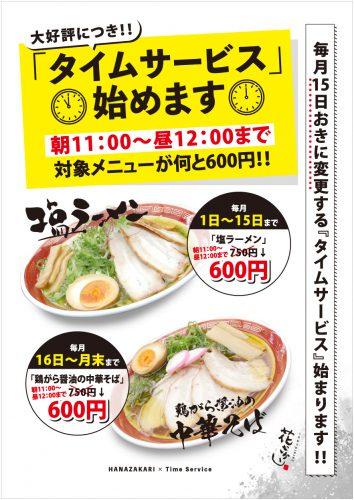 花ざかり野田店 タイムサービスやっています