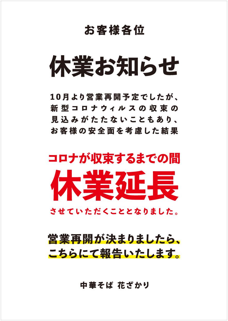 花ざかり全店休業のお知らせ