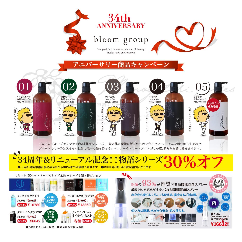 アニバーサリー商品キャンペーン